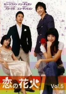 ケース無::bs::恋の花火 5(第9話、第10話)【字幕】 レンタル落ち 中古 DVD 韓国ドラマ カン・ジファン