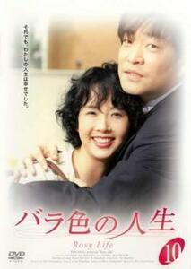 ケース無::bs::バラ色の人生 10【字幕】 レンタル落ち 中古 DVD 韓国ドラマ