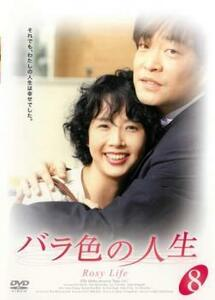 ケース無::bs::バラ色の人生 08【字幕】 レンタル落ち 中古 DVD 韓国ドラマ