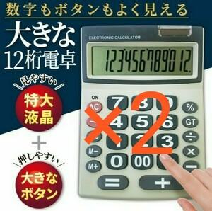 「2個」 大きなボタン 大きな液晶 12桁 ソーラー式 電卓 計算機 電池不要 1個当たり624円
