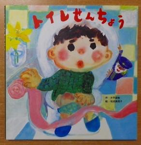 トイレせんちょう 片平 直樹/松成 真理子 フレーベル館
