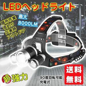 LEDヘッドライト ヘッドランプ 高輝度 充電式 LEDライト 防水 キャンプ