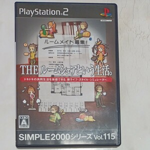 【PS2】 SIMPLE2000シリーズ Vol.115 THEルームシェアという生活。