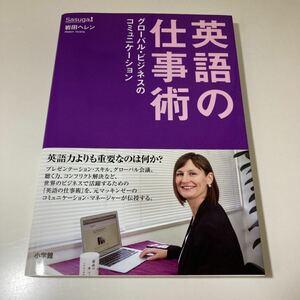 英語の仕事術 グローバルビジネスのコミュニケーション/岩田ヘレン