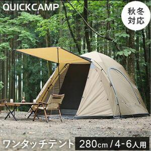 クイックキャンプ QUICKCAMP ダブルウォール キャビンテント 4-5人用 タン ワンタッチテント