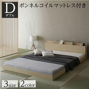 ベッド 低床 ロータイプ すのこ 木製 コンセント付き シンプル 和 モダン ナチュラル ダブル ボンネルコイルマットレス付きds-2333124