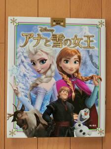 即決! 美品 ディズニー アナと雪の女王 アニメ絵 角川 絵本 本 児童書 えほん プリンセス