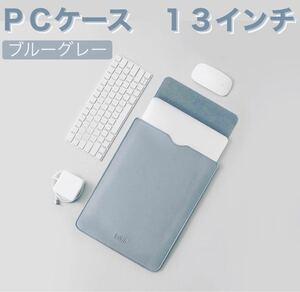 PCケース 13インチ ブルーグレー MacBook iPad PC保護 ノートパソコンケース