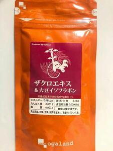 ◆送料無料◆ザクロエキス&大豆イソフラボン 約3ヶ月分(2022.12~) オーガランド サプリメント