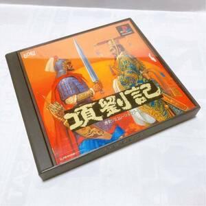 PS 項劉記 説明書 マップ付 【プレステ プレイステーション】