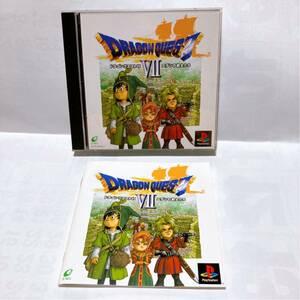 PS ドラゴンクエスト7 エデンの戦士たち 【プレステ DRAGON QUEST Ⅶ】プレイステーション