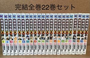 探偵学園Q さとうふみや 漫画全巻 完結22巻 全巻セット