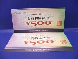 ★即日発送★ヤマダ電機株主様お買い物優待券 500円X2枚