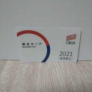 オリックス 株主優待 株主カード 女性名義 2022年7月末期限 送料63円