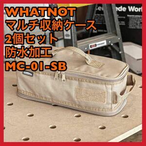 WHATNOT マルチ収納ケース 2個セット!防水加工 MC-01-SB