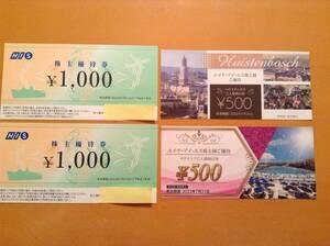 HIS 株主優待券 1000円×2枚 + ラグナシア&ハウステンボス優待券
