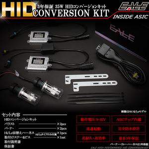 EALE 最高品質 HIDキット 35W HB1/HB5兼用 Hi/Lo 6000K 3年保証