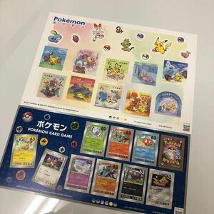 ポケモンカード ポケモンカードゲーム 記念切手 コレクション