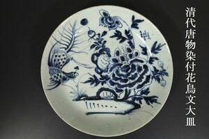 【小】中国古美術 唐物 清代 古染付花鳥文大皿 鳳凰皿 古美術収集家放出品 【1342】