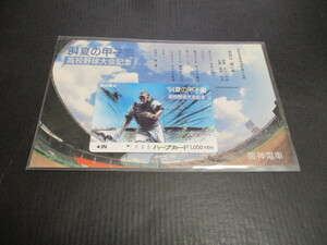 阪神電鉄ハープカード 使用済み(一穴) '94夏の甲子園 高校野球大会記念 タトウ付き