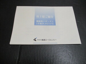 QUOカード 未使用 1枚 創通エージェンシー株主優待 機動戦士ガンダム1年戦争メモリアル