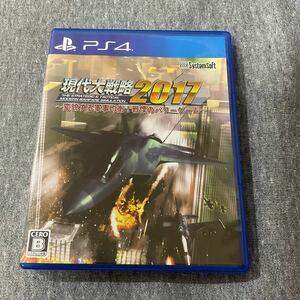 現代大戦略2017 変貌する軍事均衡 戦慄のパワーゲーム PS4