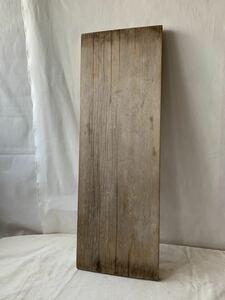 厚み2cm経年の雰囲気が素敵な一枚板 古材無垢材展示台リメイク天板陳列棚古道具古物骨董アンティークビンテージ什器インテリアディスプレイ