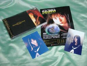 DVD:エコエコアザラク THE SERIES +チラシ&生写真