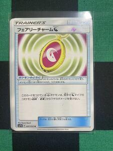 ポケモンカード SM7b フェアリーチャームドラゴン U 050 フェアリーライズ サン ムーン ポケモン カード ポケカ グッズ トレーナーズ
