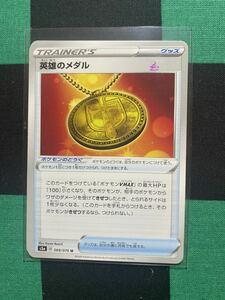 s3a_068 英雄のメダル U 【A】 伝説の鼓動 ポケモンカード