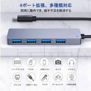 USB3.0 HUB 4-IN-1 5Gbpsバスパワー コンパクト ポート*4