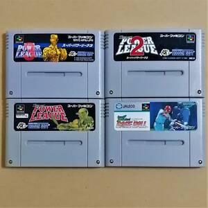【送料無料】スーパーパワーリーグ 1 2 3、スーパープロフェッショナルベースボール 4本セット 起動確認済み スーパーファミコン