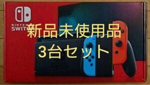 Switch スイッチ ネオン3台