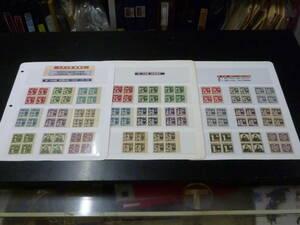 20MI M №10 中華民国 台湾省 1945年 台湾数字切手 第一次加蓋 田型 9種完+後期印刷(色違) 8種.(+未加刷不発行 参考品 9種完) 未使用NH