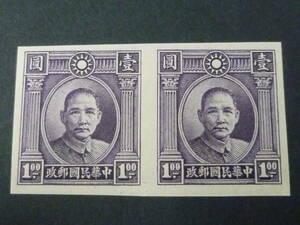 21MI M №62 旧中国切手 1946年 JPS#907 v 国父倫敦3版 $1 無目打 ペア 未使用NH・VF