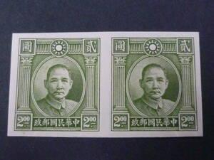 21MI M №63 旧中国切手 1946年 JPS#908 v 国父倫敦3版 $2 無目打 ペア 未使用NH・VF