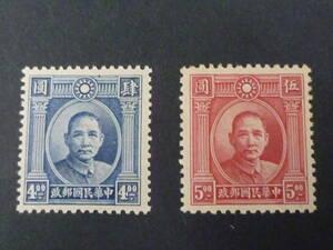 21MI M 特№64 旧中国切手 国幣時期 1946年 JPS#U101-02 倫敦3版孫文票 $4・$5 計2種 未使用NH・VF