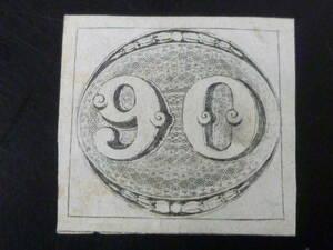 21MI M  №D ブラジル切手 クラシック 1843年 BULLS EYES SC#3 90r フルマージン 未使用・小うすみ有 【SC評価 $4,000】
