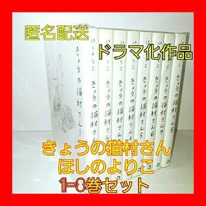 【匿名配送】きょうの猫村さん 1~8巻セット ほしのよりこ マガジンハウス  コミック ドラマ化 送料無料