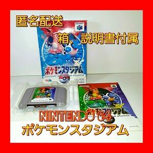 【匿名配送】Nintendo64 ポケモンスタジアム 箱、 説明書付属  ソフト 任天堂 NINTENDO64