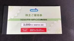 welcia ウエルシアホールディングス 株主優待券 3000円分◆有効期限2021年12月31日◆送料無料