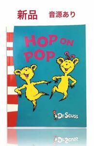 新品 英語絵本 音源付 Hop on Pop Dr.Seuss 読み聞かせ おうち英語  多聴多読 ドクター・スース 洋書