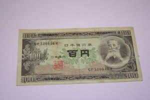 現行紙幣 板垣退助 百円札