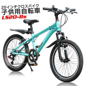 [Children Bicycle LS20-8S Mint Blue] 20 Inch Cross Bike Suspension Lightweight Kids Bike Elementary School Children's Graduated Six-year-old 7-year-old 8-year-old