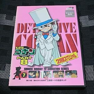 レンタル落ちDVD 名探偵コナン PART8 Volume7 集められた名探偵!工藤新一vs怪盗キッド