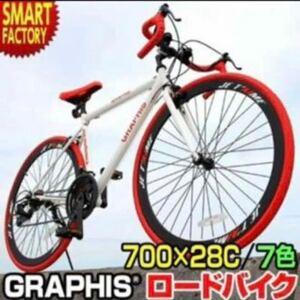 在庫 新品 自転車 ロードバイク 700x28C 21段変速