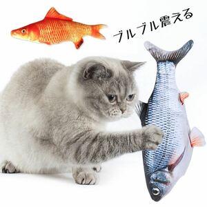 猫おもちゃ 赤いサカナ 魚 自動 電動 噛むおもちゃ 動く魚 電動魚 遊び道具 人気 ハマる 喜ぶ USB充電式 猫のおもちゃ