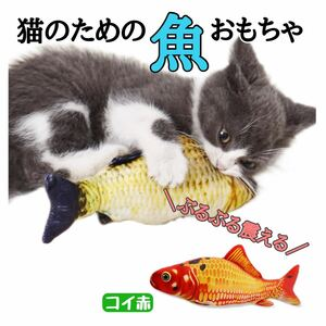 猫おもちゃ 魚 自動 電動 噛むおもちゃ 動く魚 電動魚 遊び道具 人気 ハマる 喜ぶ USB充電式 猫のおもちゃ またたび コイ赤