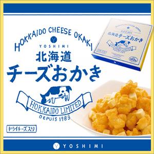 YOSHIMI 【幻のお土産】 北海道チーズおかき(1箱(17g×6袋入) / 人気品薄 ヨシミ Oh! 焼とうきび