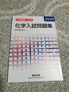 化学入試問題集 化学基礎・化学 2020 数研出版 大学受験  数研 問題集